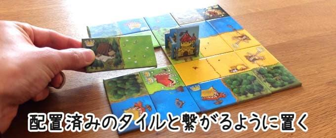 タイル配置系ボードゲーム