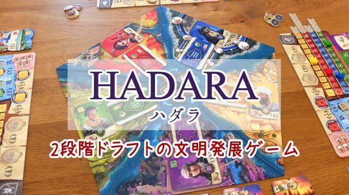 『ハダラ(HADARA)』ドラフト式文明発展ボードゲームのルール&レビュー