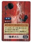 催眠ガス|赤い扉と殺人鬼の鍵のカード