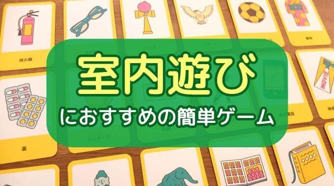 『室内遊びにおすすめの簡単ゲーム18選』小学生の子供から大人まで遊べる屋内ゲーム