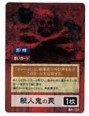 殺人鬼の罠|赤い扉と殺人鬼の鍵のカード