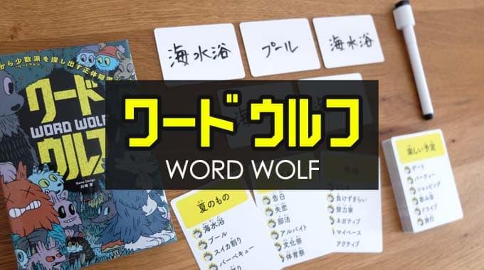 『ワードウルフ(幻冬舎版)』ボードゲームのルール&レビュー