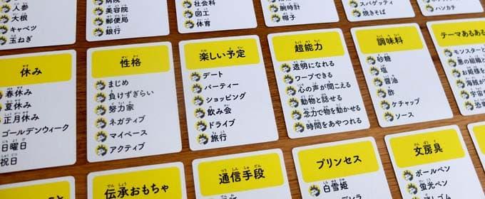 お題カード|ワードウルフ ボードゲーム