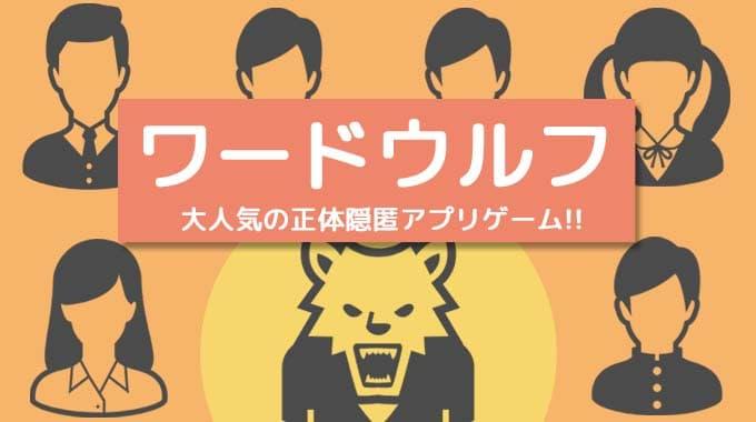 ワード人狼こと『ワードウルフ』のルール・コツ・アプリ3選を徹底紹介!