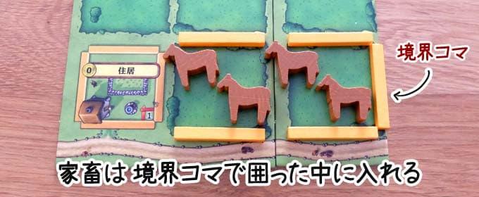 家畜を農場ボードに配置する|アグリコラ 牧場の動物たち