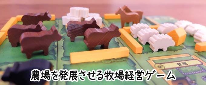 アグリコラ 牧場の動物たちは、2人用の牧場経営ゲーム