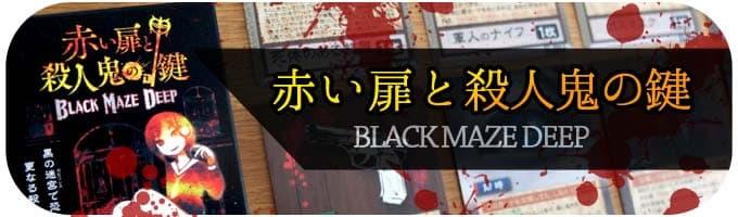 赤い扉と殺人鬼の鍵 BLACK MAZE DEEP|カードゲーム