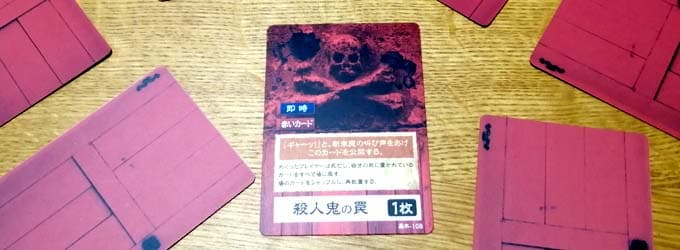 赤い扉と殺人鬼の鍵の「殺人鬼の罠カード」
