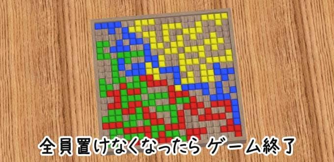 ゲーム終了|アプリ版『ブロックス』