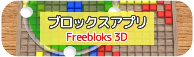 ブロックスのボードゲームアプリ