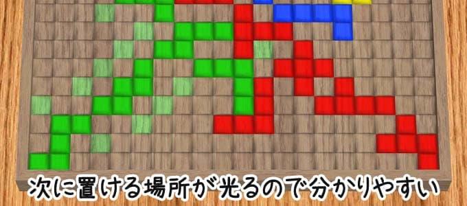 ブロックを置けるマスが光る|Freebloks 3D