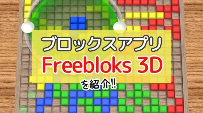 【アプリ紹介】ブロックスが1人でもオンラインでも遊べる『Freebloks 3D』