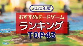 【2020年版】人気ボードゲームのおすすめランキングベスト43