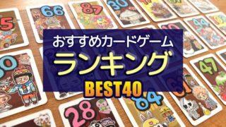 【2020年版】おすすめカードゲームの人気ランキング40選。大人もハマる面白い名作集!!