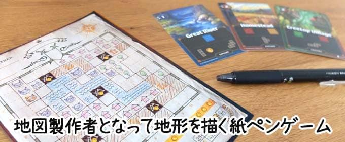 カートグラファーズ(Cartographers)は、地図を作る紙ペンゲーム