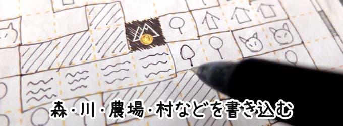 森・川・農場・村を描きこむ|カートグラファーズ(Cartographers)
