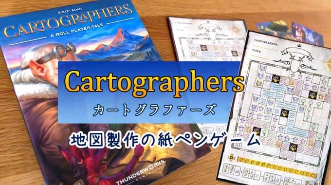 【ボドゲ紹介】『カートグラファーズ(Cartographers)』のルール&レビュー