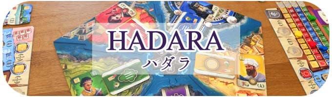 ハダラ|5人でできるボードゲーム