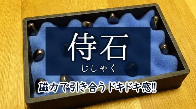 『侍石(じしゃく)』磁石アクションボードゲームのルール&レビュー