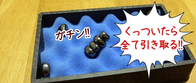 くっついた磁石を引き取る|侍石