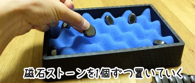 磁石を1個ずつ置いていく|侍石