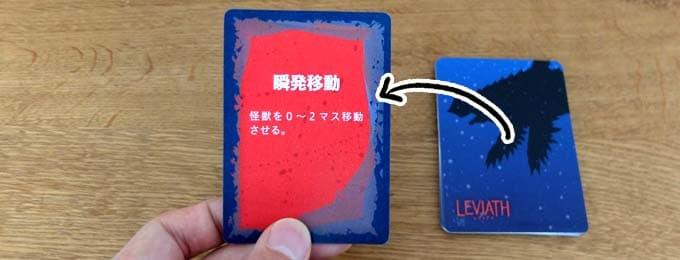 覚醒能力カード|レヴィアス