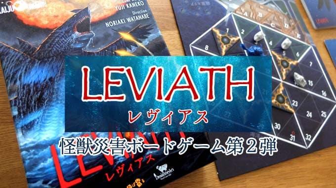 【ボドゲ紹介】『レヴィアス(Leviath)』怪獣ボードゲームのルール&レビュー