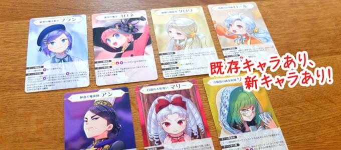 キャラクターカード|まじかるベーカリー 今日から財閥っ!!