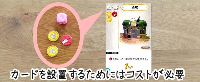 カードのコスト|まじかるベーカリー 今日から財閥っ!!