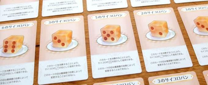 サイコロパンカード|まじかるベーカリー 今日から財閥っ!!
