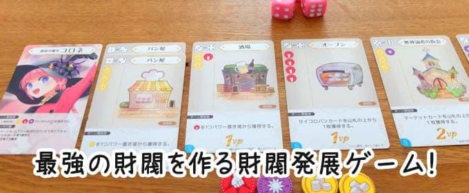 財閥発展ゲーム|まじかる☆ベーカリー 今日から財閥っ!!