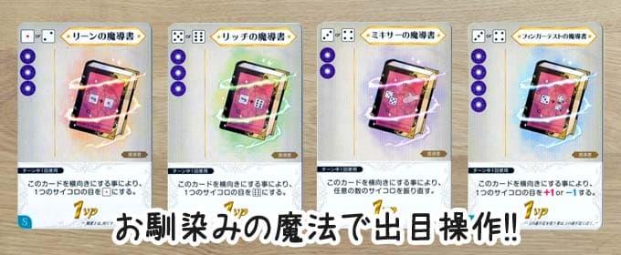 魔法カード|まじかるベーカリー 今日から財閥っ!!