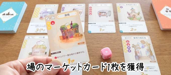 マーケットカードを獲得|まじかるベーカリー 今日から財閥っ!!