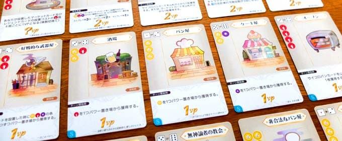 マーケットカード|まじかるベーカリー 今日から財閥っ!!