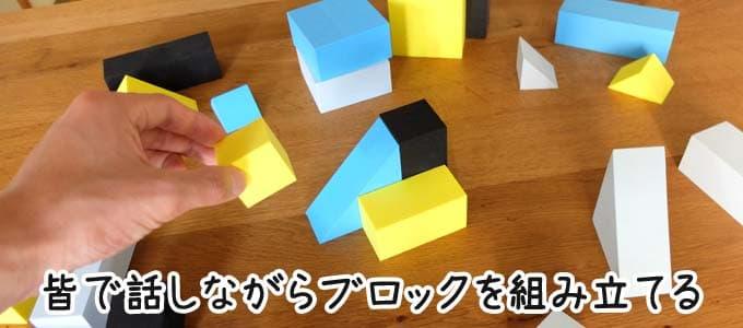 ブロックを組み立てる|メンタルブロックス