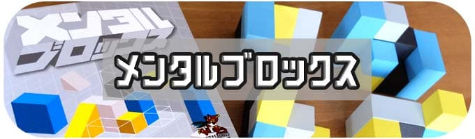 メンタルブロックス|協力ボードゲーム