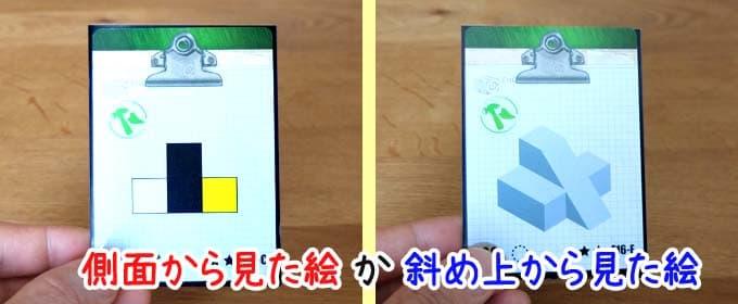 2種類の視点カード|メンタル・ブロックス