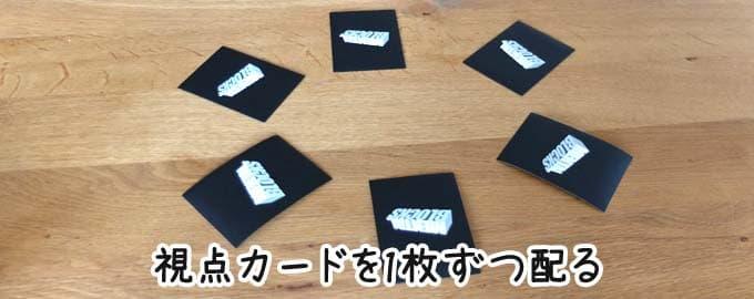 視点カードを配る|メンタルブロックス