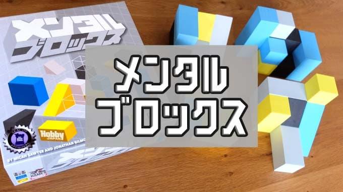 【ボドゲ紹介】『メンタル・ブロックス』断片的情報を教え合うパズルゲーム