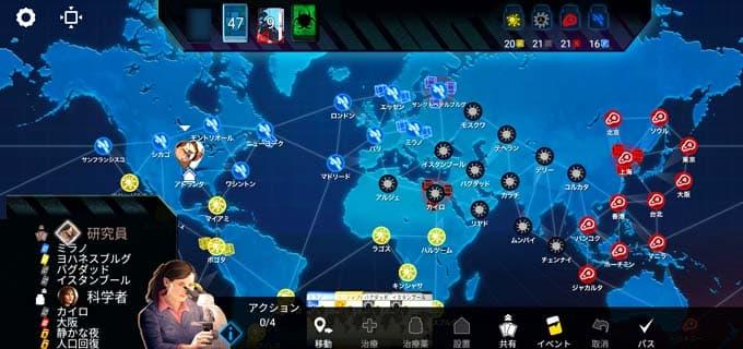 アプリ版パンデミックのプレイ画像