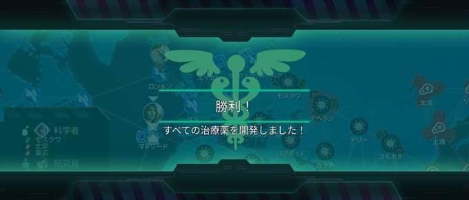 アプリ版『パンデミック』の勝利画面