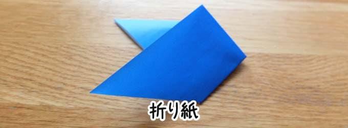 折り紙を使う