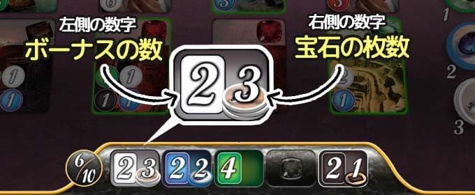 トークンやボーナスの数|宝石の煌めきアプリ