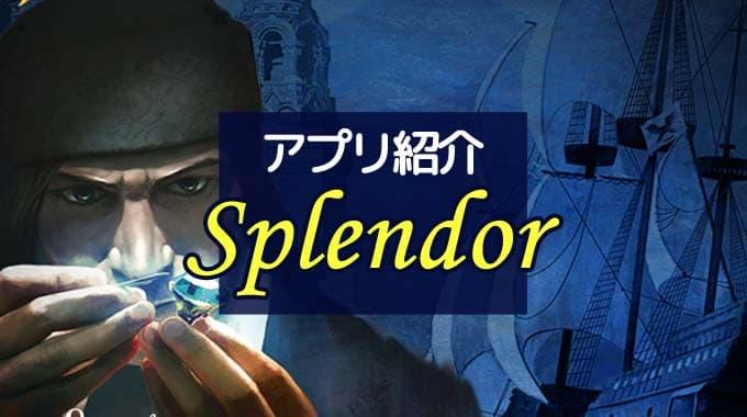 【アプリ紹介】『宝石の煌めき(Splendor)』3つのモードが遊べる!!