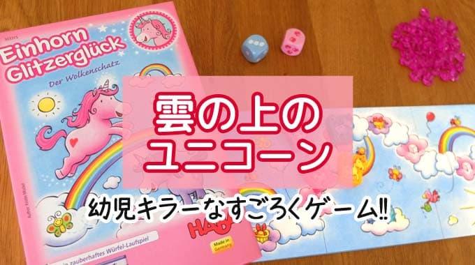 『雲の上のユニコーン』幼児向けすごろくボードゲームのルール&レビュー