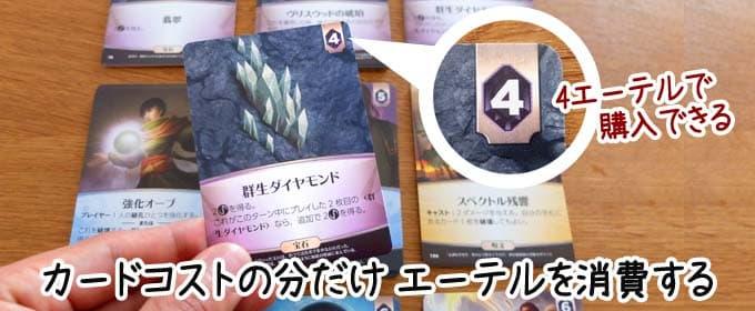 カードの購入|イーオンズ・エンド(Aeon's End)