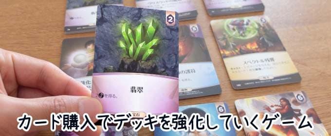 デッキ構築ボードゲーム|イーオンズ・エンド(Aeon's End)