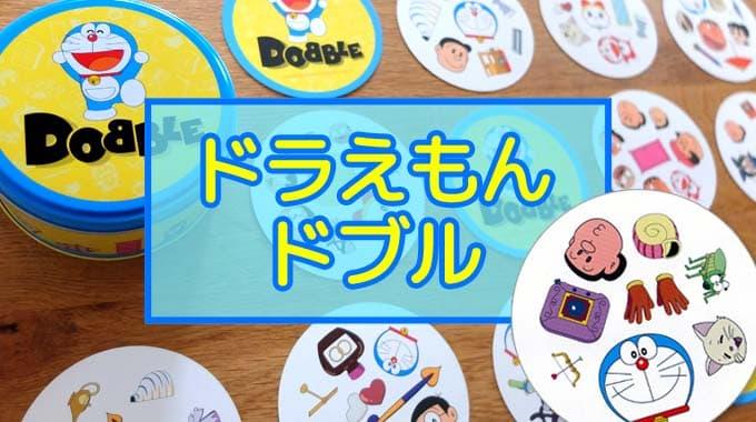『ドラえもんドブル(Dobble)』ドラえもん版カードゲームのルール&レビュー