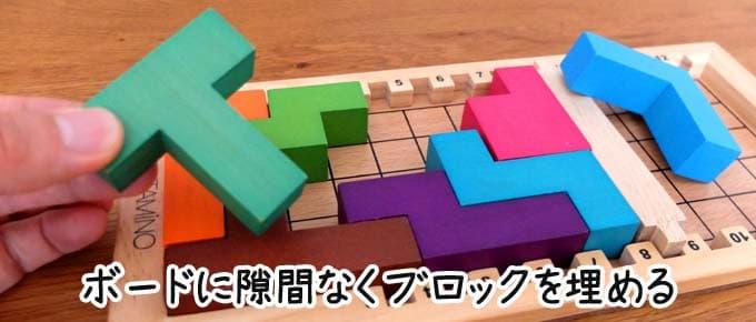 ブロックをボード上に隙間なく埋めたら完成|カタミノ