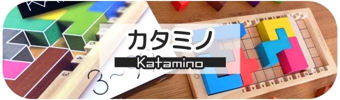 カタミノ|親子で遊べるパズルゲーム